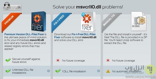 جایگزینی فایل آسیب دیده و یا گم شده Msvcr110.dll و  Msvcp100.dll با نسخه سالم