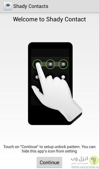 پنهان کردن تماس و اس ام اس از دید دیگران در گوشی و دستگاه اندرویدی (Android Devices)