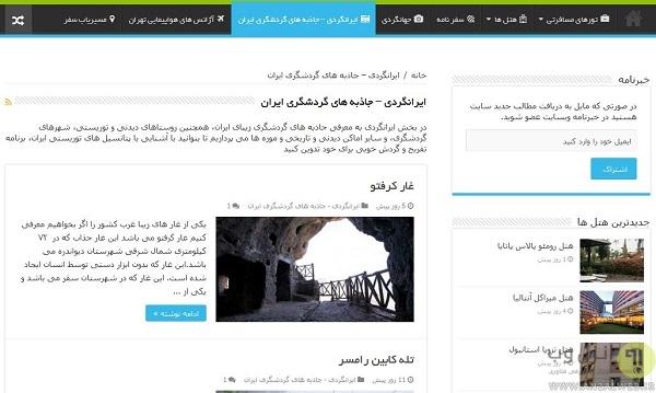 آشنایی با جاذبه های ایران و جهان