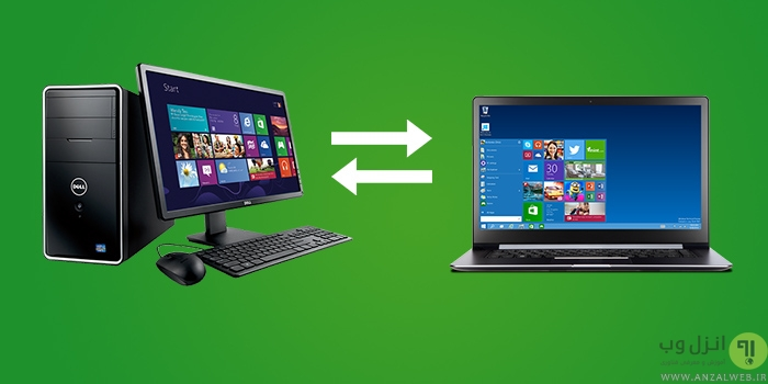 انتقال خودکار تمام تنظیمات و فایل های سیستم قبلی به سیستم جدید در ویندوز 10 8 7 8.1 مک لبنوکس اندروید
