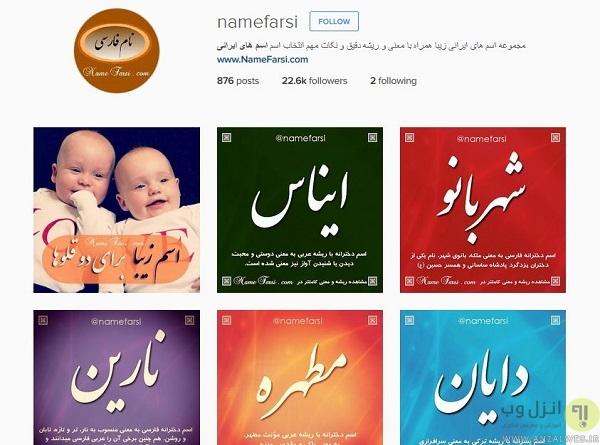 مجموعه اسم های ایرانی زیبا  به همراه معنی و ریشه دقیق