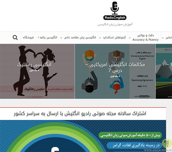 معرفی بهترین منابع یادگیری زبان انگلیسی