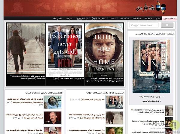 تحلیل موشکافانه سینما با نقد فارسی