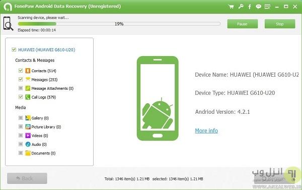 آموزش بازیابی و بکاپ شماره مخاطب،تماس ها ،SMS ،عکس،ویدیو و آهنگ حذف شده تبلت و گوشی های اندروید (How to Recovery Deleted SMS،Call،Contacts and Media in Android)