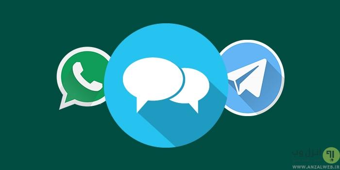 برترین نرم افزار های رایگان چت و جایگزین های تلگرام،واتس اپ،لاین،بی تالک ،تانگو (Telegram,Whats App,Line,BeeTalk,Tango Free Alternative Chat Apps)