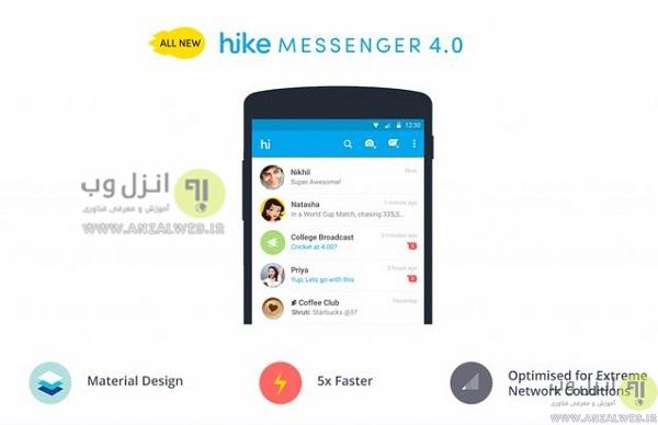 نرم افزار چت Hike Messenger رقیب قدرتمند تلگرام
