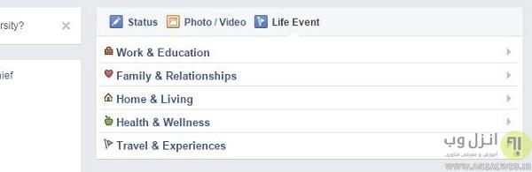 افزودن رخداد مهم در زندگی به تایم لاین فیس بوک (Add Life Events to Your Timeline)