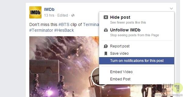 فعال کردن اعلان ها برای هر پست (Subscribe to Notifications for Posts)