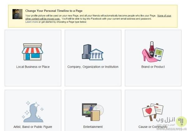 تیدیل پروفایل فیس بوک به پیج