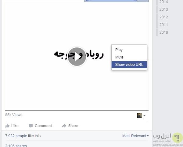 ذخیره ی لینک و ویدیوها در فیس بوک