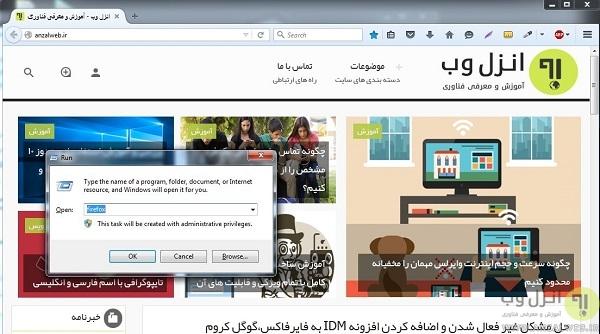 باز کردن کروم یا فایرفاکس با استفاده از پنجره ی run