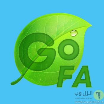 بهترین کیبورد و فارسی نویس اندروید - Best Persian/Farsi Keyboards for Android