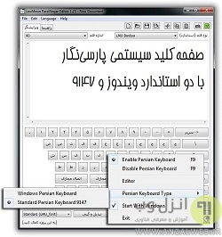 بهترین فارسی نویس ویندوز- Best Persian/Farsi Keyboards and Editors for windows
