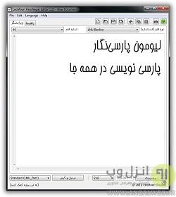 بهترین فارسی نویس مک و ویندوز - Best Persian/Farsi Keyboards and Editors for Mac
