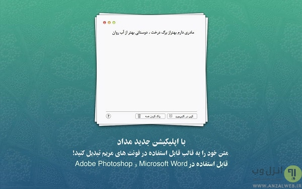 بهترین فارسی نویس مک - Best Persian/Farsi Keyboards and Editors for Mac