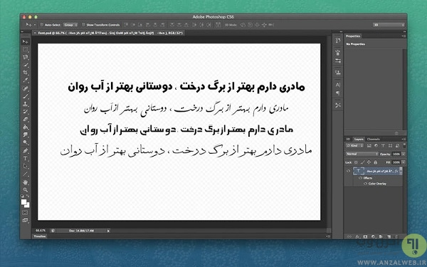 بهترین فارسی نویس مک - Best Persian/Farsi Keyboards and Editors for Mac