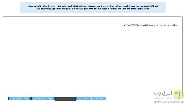 بهترین کیبورد و فارسی نویس لینوکس،ویندوزفون،جاوا و تمام سیستم عامل های موبایل و پی سی Best Persian/Farsi Keyboards and Editors for Linux,Windows Phone
