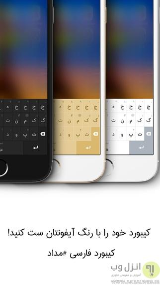 بهترین کیبورد فارسی نویس آی او اس - Best Persian/Farsi Keyboards for iPhone & iOS