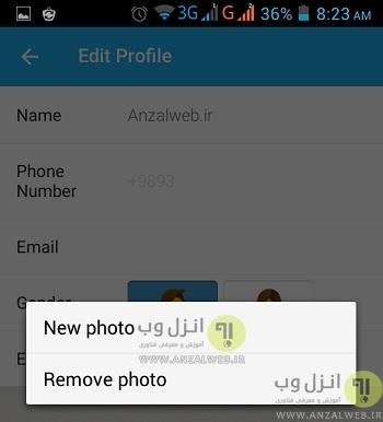 میتوانید اسم،ایمیل،جنسیت و تصویر فعلی پروفایل خود را نیز تغییر دهید.