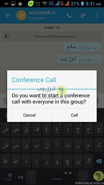 تماس صوتی گروهی یا کنفرانس تلفنی رایگان (Free Conference Call)
