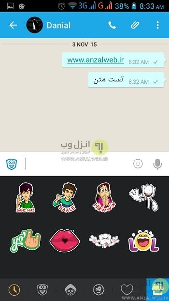 محیط چت و امکانات چت خصوصی در هایک - Private Chat in Hike Messenger