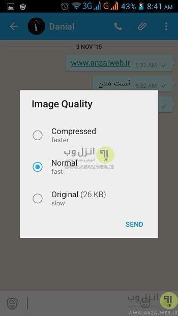 تعیین کیفیت ارسال عکس مورد نظر (Image quality)