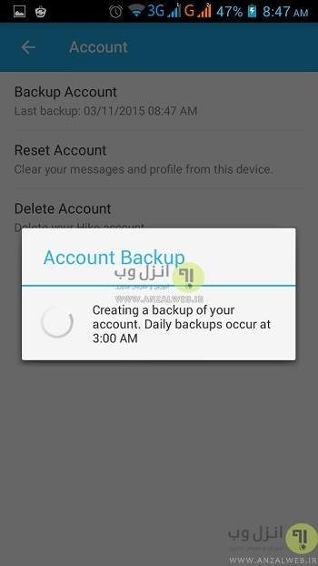 بکاپ گرفتن و بازیابی اکانت هایک - How to Backup & Restore Hike Account