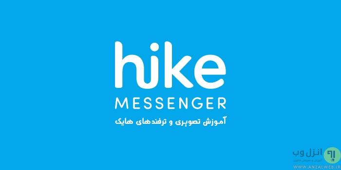 آموزش کامل تصویری و ترفند های هایک - Hike