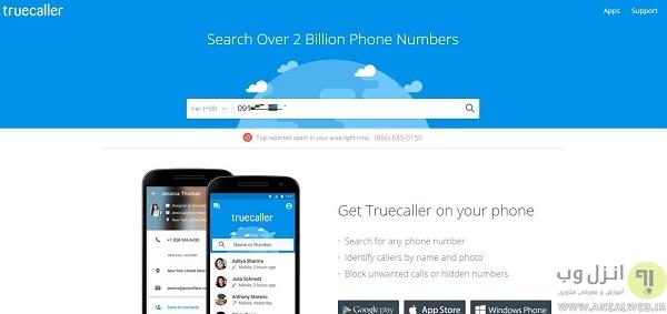 پیدا کردن مشخصات، آدرس، نام و نام خانوادگی صاحب خط مزاحمی و هکر از روی شماره موبایل How to Identify Unknown Caller Phone Number