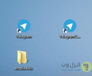 نصب و اجرا دو تلگرام روی کامپیوتر نصب همزمان دو تلگرام