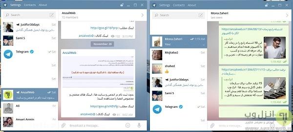 نصب و اجرا همزمان دو تلگرام در کامپیوتر و ویندوز