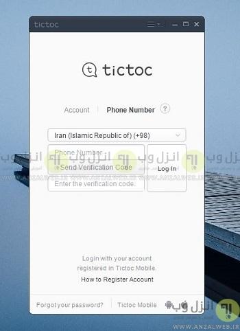 آموزش مراحل ثبت نام و نصب تیک تاک در کامپیوتر  How To Install and Register Tictoc Account in PC