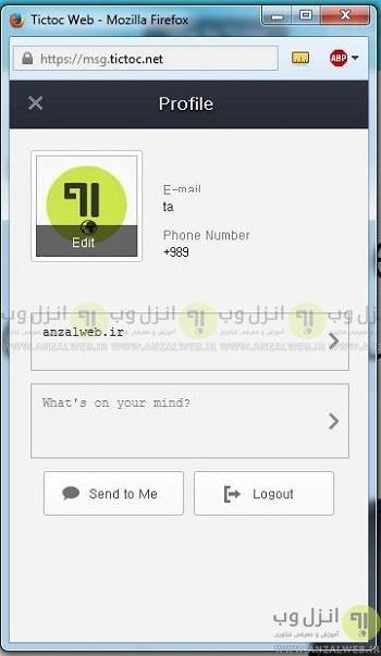 آموزش تیک تاک نسخه وب جهت دسترسی به تیک تاک از روی هر کامپیوتر و سیستم عامل گوشی  How to Use Tictoc Web App From Browser