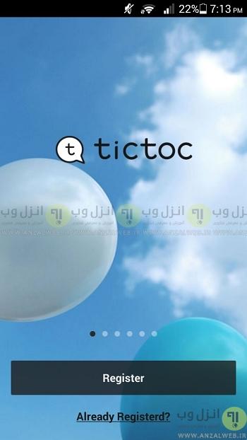 آموزش مراحل ثبت نام و نصب تیک تاک در موبایل  How To Register in Titoc App