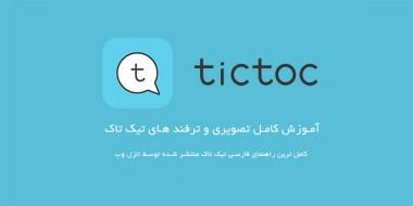 آموزش تیک تاک - ترفند تیک تاک - آموزش و ترفند تیک تاک - ترفندهای تیک تاک - ترفند های تیک تاک - آموزش tictoc - ترفند Tictoc - آموزش تیک تاک گوشی - آموزش تیک تاک کامپیوتر - آموزش تیک تاک وب - انزل وب