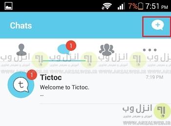 طریقه ساخت broadcast list (لیست پخش گسترده) در تیک تاک  How to Create Tictoc Broadcast List