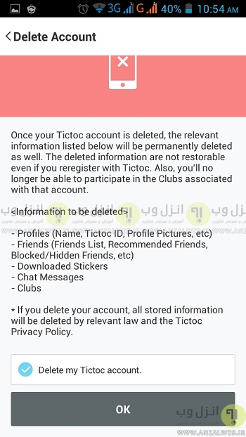 Delete Account برای پاک کردن و حذف اکانت تیک تاک  How to Delete Tictoc Account