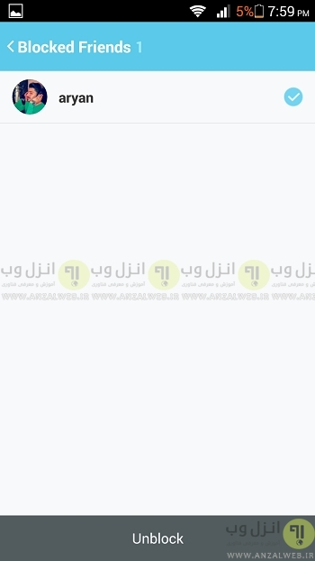 Blocked Friends برای مدیریت (خارج کردن و اضافه) افراد  بلاک شده  از لیست دوستان تیک تاک  How to Block and Unblock Friends in Tictoc