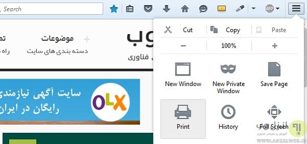 تنظیمات مرورگر فایرفاکس برای حذف آدرس از صفحات چاپ شده