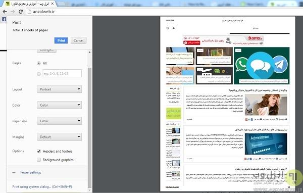 تنظیمات مرورگر گوگل کروم برای حذف آدرس از صفحات چاپ شده