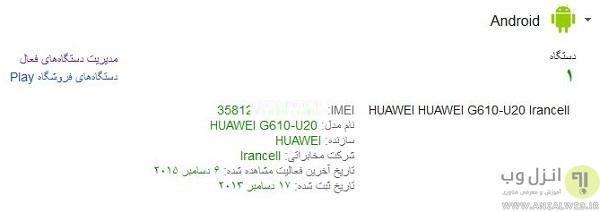 ردیابی گوشی گم یا دزدیده شده از طریق کد IMEI و مراجع قضایی