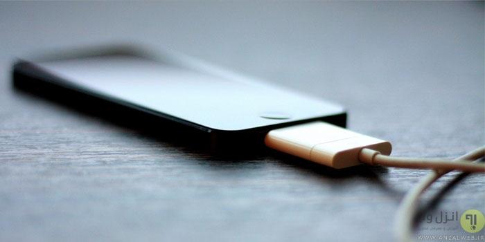 چگونه گوشی هوشمند خود را سریع تر شارژ کنیم؟