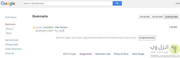 ذخیره و نگهداری آدرس های اینترنتی در بوک مارک مجازی گوگل