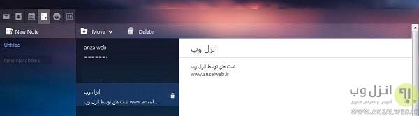نگهداری و ذخیره آنلاین متن ها توسط امکان نوت یاهو