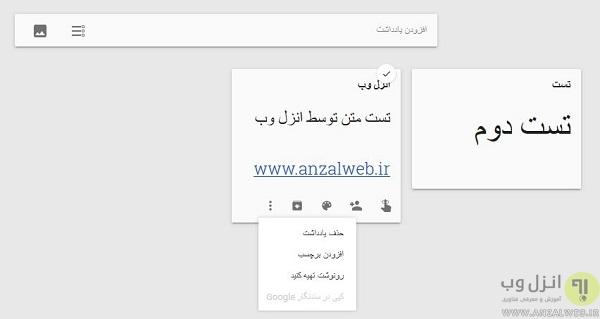 نگهداری و یاد آوری یاداشت های کوتاه و ایجاد لیست انجام کار آنلاین توسط سرویس کیپ گوگل