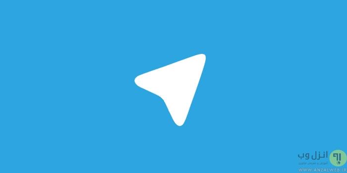 جدیدترین ترفند ها و آموزش های تلگرام - بخش دوم Telegram Tips and Tricks