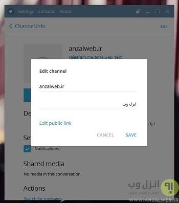 آموزش تبدیل کانال خصوصی تلگرام به کانال عمومی و برعکس How to Convert Telegram Private Channel to Public Channel