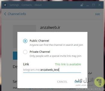 تبدیل کانال خصوصی تلگرام به کانال عمومی :