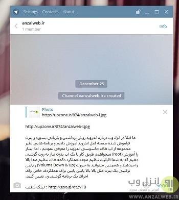 نمایش عکس بزرگ در زیر پست بدون محدودیت کارکتر در کانال ،گروه و.. تلگرام How to Set Big Picture under Telegram Posts