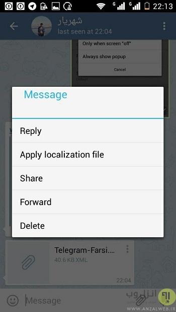 فارسی کردن زبان تلگرام گوشی How to Add Farsi Language in Telegram
